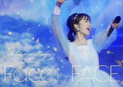 石原夏織が1st LIVE TOUR「Face to FACE」BDから「Taste of Marmalade」short ver.とメイキングダイジェスト映像を公開