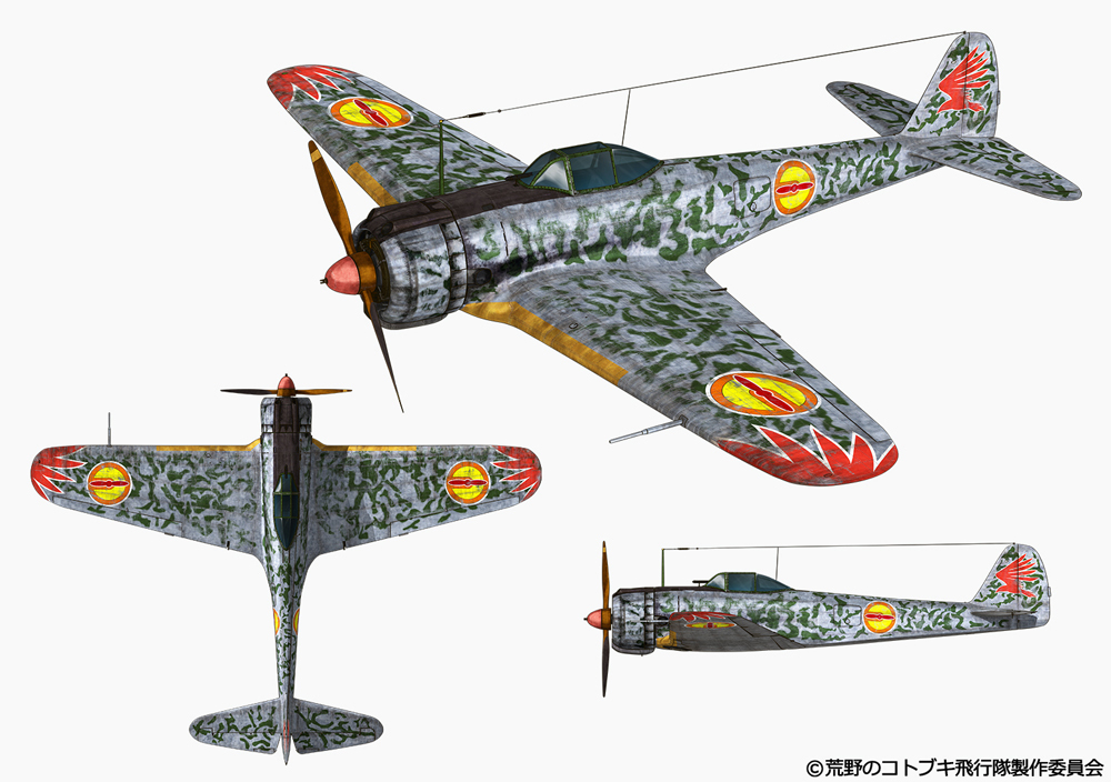 コトブキ飛行隊の搭乗機 隼一型(はやぶさいちがた) (正式名称:一式戦闘機一型)※機体のカラーリングはキリエ搭乗機の仕様です。