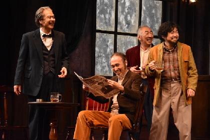 マーティン・マクドナーの最新戯曲『ハングマン HANGMEN』(演出:長塚圭史)東京公演が開幕