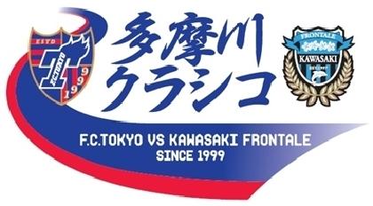 令和初の『多摩川クラシコ』は過去最高の戦いに! リーグ優勝争いに注目