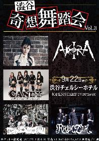 AKIRA、CANDY GO!GO!、ヒャクモノガタリ、RAINDIA出演『澁谷奇想舞踏会』チケット発売開始