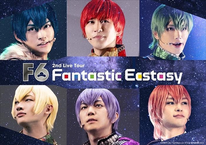 F6 2nd LIVEツアー「FANTASTIC ECSTASY」 (C)赤塚不二夫/「おそ松さん」 on STAGE 製作委員会 2020