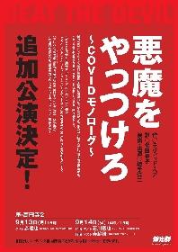 坂手洋二作・演出『悪魔をやっつけろ~COVIDモノローグ~』の追加公演が開催 コロナ禍の脅威に襲われた劇作家によるモノローグ・ドラマ