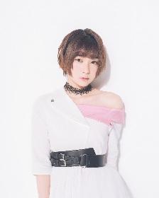 富田美憂がTVアニメ『放課後さいころ倶楽部』OPテーマを担当決定!デビューシングルとしてリリース