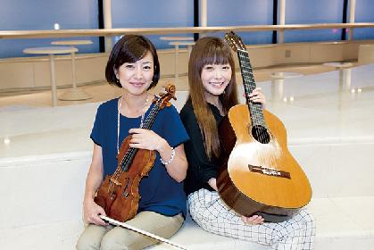 夜クラシックVol.8 朴 葵姫(ギター)& 奥村 愛(ヴァイオリン)