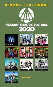 G-FREAK FACTORY主宰『山人音楽祭』 HEY-SMITH、10-FEET、四星球ら 第一弾出演アーティストを発表