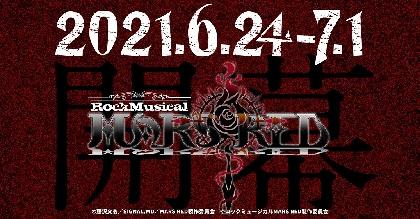 藤沢文翁原作の「MARS RED」をロックミュージカル化 主演は太田基裕、脚本・演出は西田大輔
