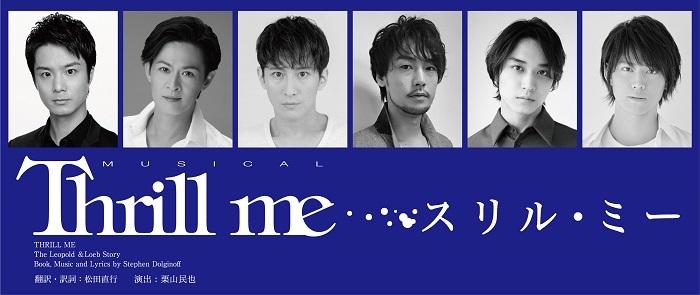 (左から)田代万里生、新納慎也、成河、福士誠治、松岡広大、山崎大輝