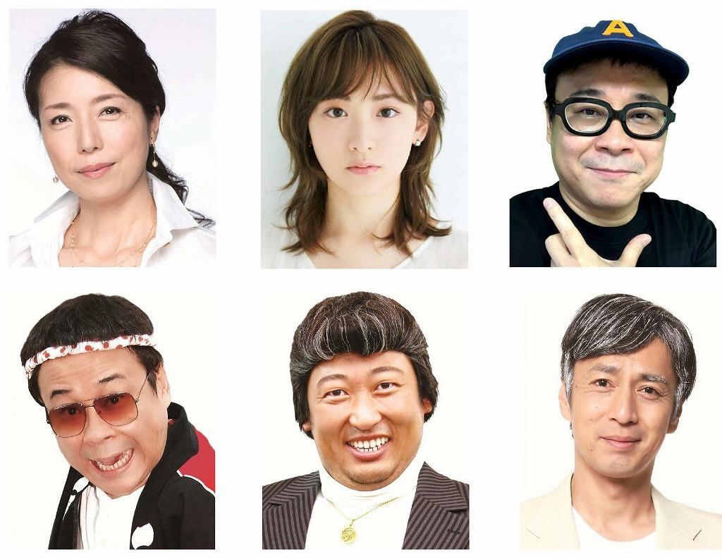 (上段左から)高橋ひとみ、生駒里奈、バッファロー吾郎A(下段左から)八公太郎、倉たけし、六条たかや