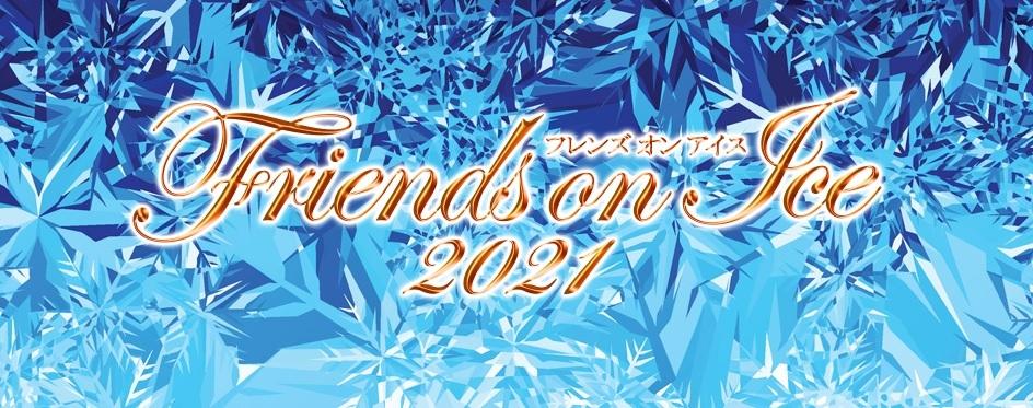 『フレンズオンアイス2021』が、8月27日(金)・28日(土)・29日(日)にKOSE新横浜スケートセンターで開催される