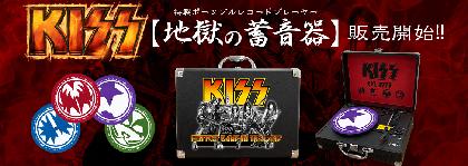KISS × ION特製ポータブルレコードプレーヤー「地獄の蓄音器」、ウドー音楽事務所のWEBショップで販売決定