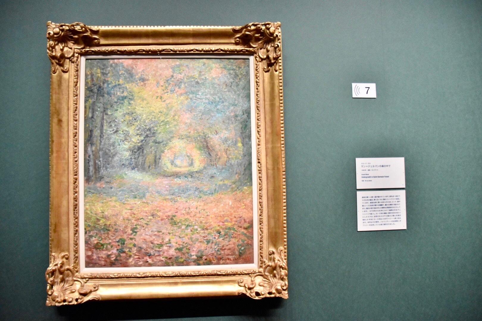 クロード・モネ 《サン=ジェルマンの森の中で》 1882年 吉野石膏コレクション