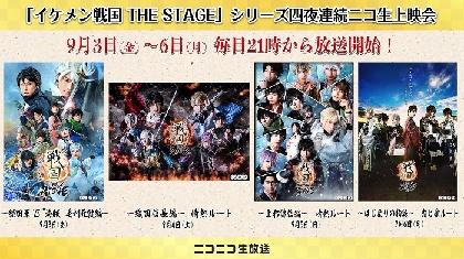 『イケメン戦国 THE STAGE』シリーズ4作品を9/3からニコ生で4日間連続放送