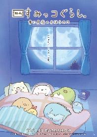『映画 すみっコぐらし 青い月夜のまほうのコ』タイトル決定&ティザービジュアル公開