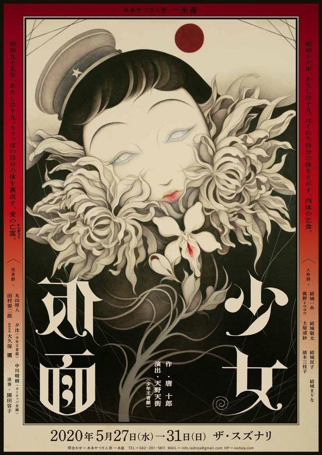 一糸座『少女仮面』公演チラシ