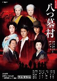 室龍太(関西ジャニーズ Jr.)が寺田辰弥役で新派特別公演『八つ墓村』に出演決定