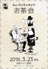 Eve、ワンマンライブ『お茶会』を来年3月に開催決定