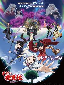 新キャラCVに藤田咲、3人の夜叉姫キャストからもコメント到着 TVアニメ『半妖の夜叉姫』弐の章、初出情報を一気に解禁