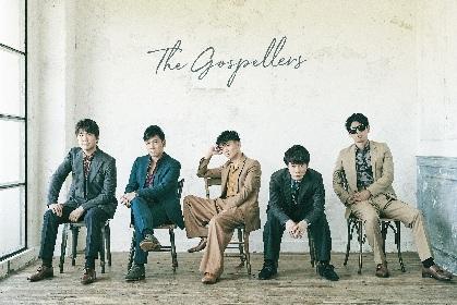 ゴスペラーズ Da-iCE、SIRUPら参加の初のトリビュートアルバムを発売 『ゴスフェス』の開催も発表に