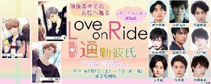 伊万里有、佐伯大地ら9人のキャストが出演 頑張るすべての女性に贈る、シチュエーション朗読劇『Love on Ride~通勤彼氏』を上演