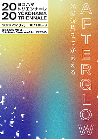 『ヨコハマトリエンナーレ2020』7月17日に開幕が決定