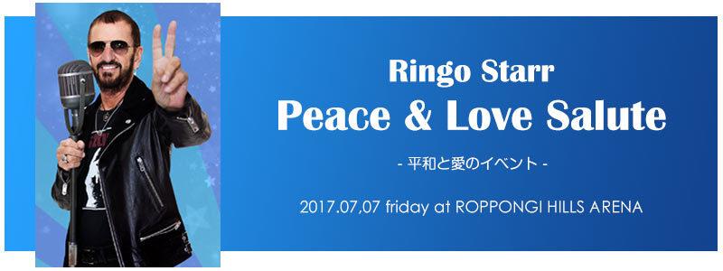 リンゴ・スター『ピース&ラブ・サリュート(平和と愛のイベント)』