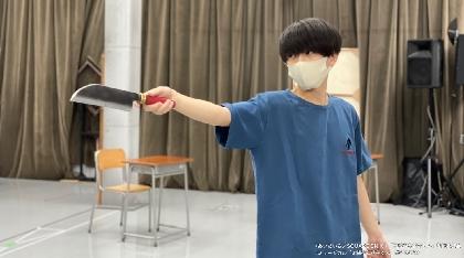 『地縛少年花子くん-The Musical-』稽古場レポート第2弾が到着 千秋楽日の2公演、ライブ配信が決定