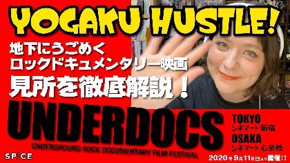 ロック・ドキュメンタリー映画フェス「UNDERDOCS」に迫る![後編] 奥浜レイラの【洋楽ハッスル!#69】
