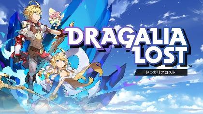 任天堂とCygamesの共同開発アクションRPG『ドラガリアロスト』DAOKOが歌う主題歌が流れるPVも公開