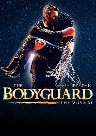 ホイットニー・ヒューストン&ケビン・コスナー主演の映画「ボディガード」 ミュージカル版が日本初上陸