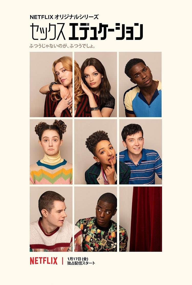 Netflixオリジナルシリーズ『セックス・エデュケーション』シーズン1:独占配信中シーズン2:1月17日(金)より独占配信開始