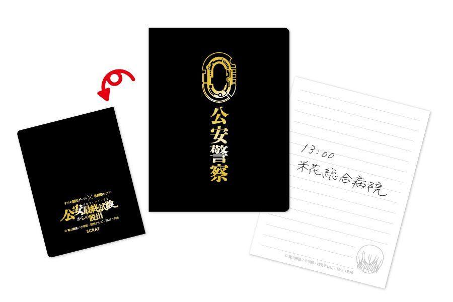公安手帳/約8cm×10.5cm/1,000円 (C)2018 青山剛昌/小学館・読売テレビ・TMS 1996