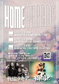 『HOME PARADE』、我儘ラキア・NightOwlが所属するQOOLONG主催の東名阪ツアーが開催