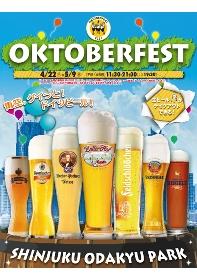 ドイツビールの祭典『新宿オクトーバーフェスト2021』新宿西口で開催決定