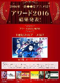 2016年一番〇〇なアニメは? 6部門の各受賞作品をdアニメストアが発表
