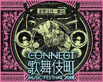 『CONNECT歌舞伎町』第2弾発表で大森靖子、KOKI (ex.INKT ex.KAT-TUN)、THE NOVEMBERSら全29組
