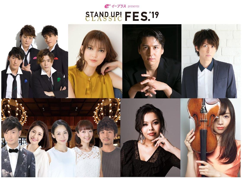 上段左から LE VELVETS、朝夏まなと、伊礼彼方、相葉裕樹 下段左から 『Living Room MUSICAL』メンバー、エリアンナ、宮本笑里