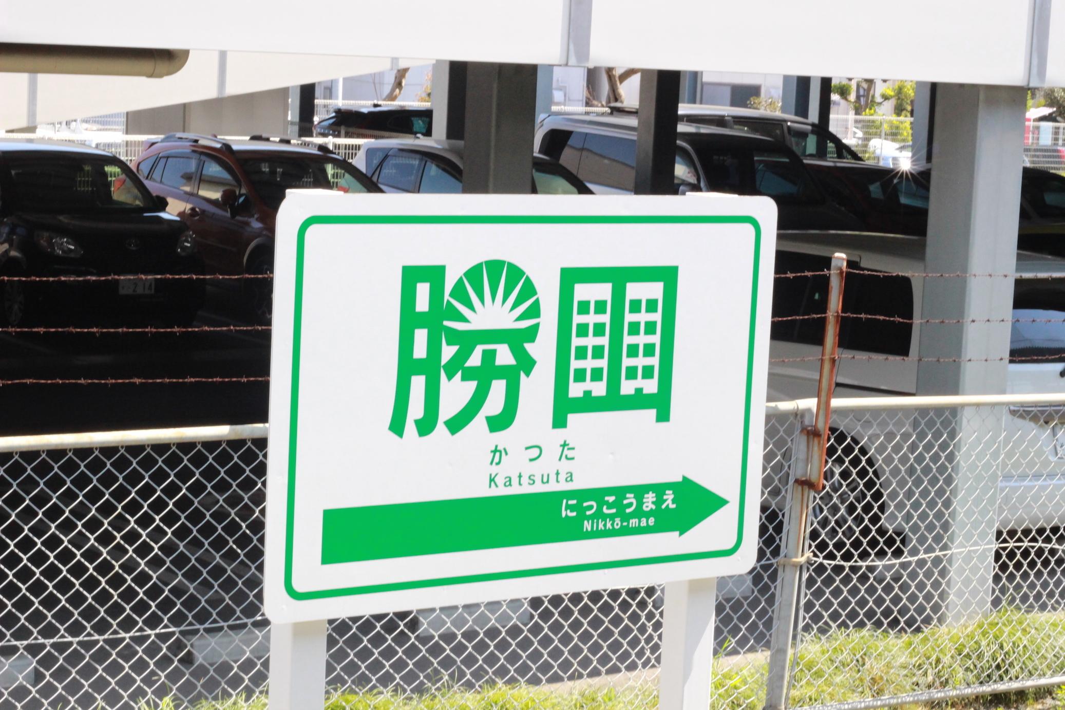 マスコミが待ち合わせした勝田駅