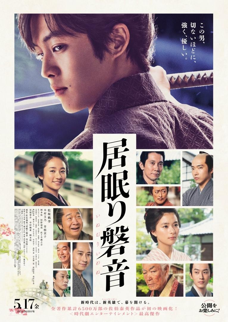 (C)2019 映画「居眠り磐音」製作委員会