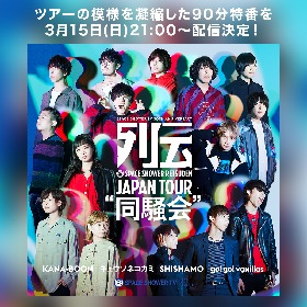 "KANA-BOON、キュウソ、バニラズ、SHISHAMOが集結した『スペースシャワー列伝 JAPAN TOUR ""同騒会""』 放送と同時に生配信決定"