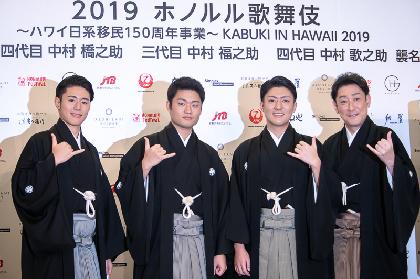 中村芝翫親子の連獅子がハワイで再び!『2019ホノルル歌舞伎』制作発表会見レポート