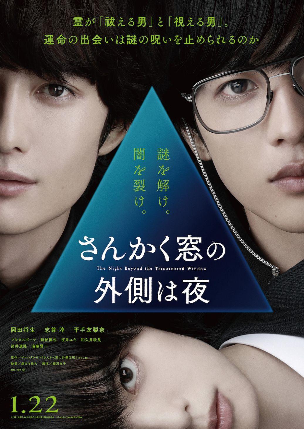 (C)2021映画「さんかく窓の外側は夜」製作委員会 (C)Tomoko Yamashita/libre