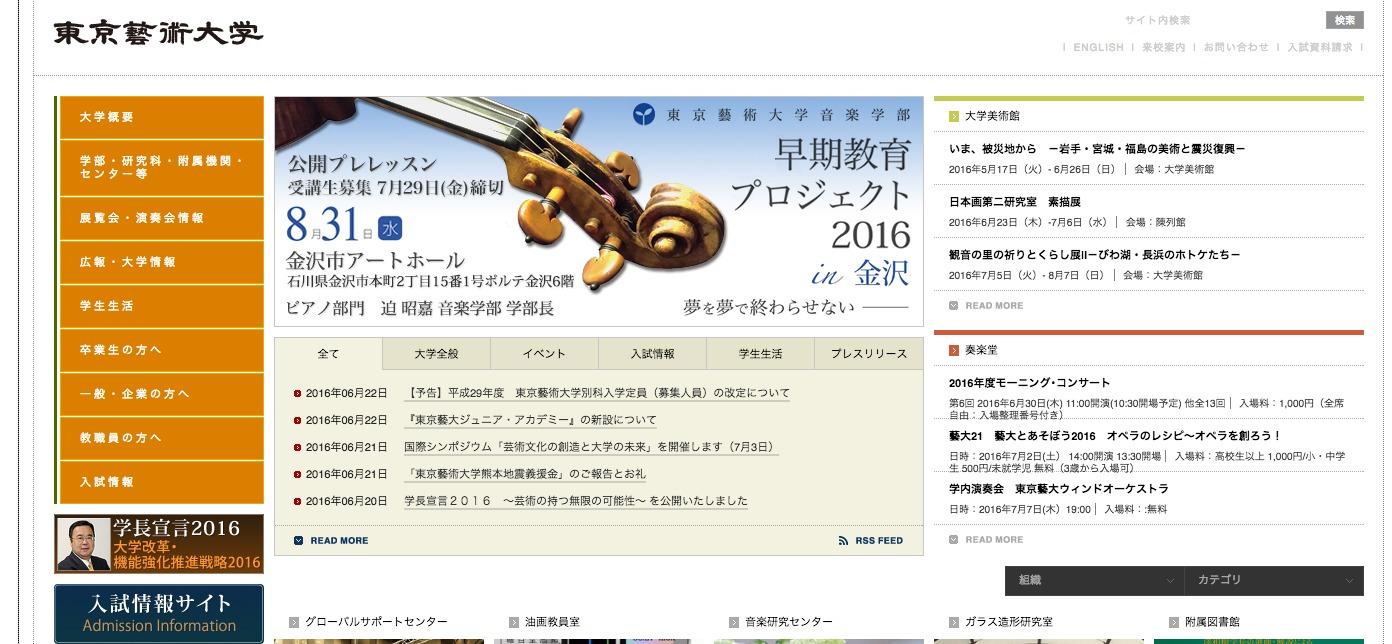 東京藝術大学webサイトトップページ