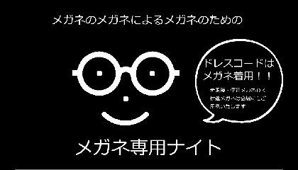 宮城の日本酒「メガネ専用」をメガネ着用で楽しむイベント『メガネ専用ナイト』メガネの日に開催