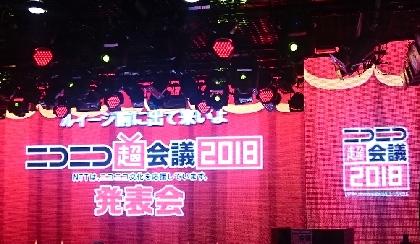 バーチャルYouTuber「キズナアイ」も初出演 目玉企画が続々登場の『ニコニコ超会議 2018』開催概要発表会レポート