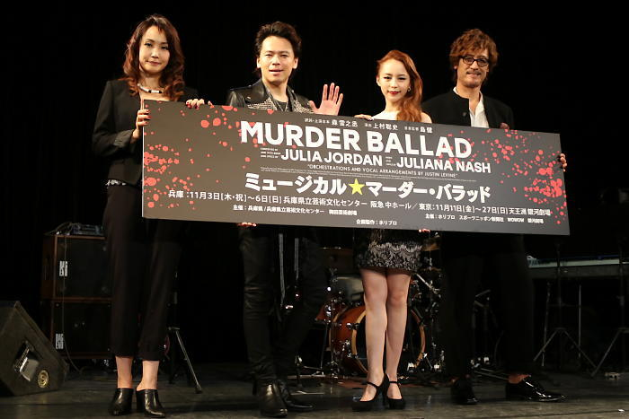 ミュージカル『マーダー・バラッド』製作発表 (左から)濱田めぐみ、中川晃教、平野綾、橋本さとし