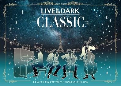 クラシックの生演奏と満天の星々を楽しむプラネタリウムライブ『LIVE in the DARK -CLASSIC-』が開始