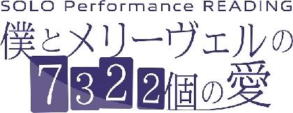 佐藤日向、洲崎綾、飯田里穂、間島淳司によるSOLO Performance READING『僕とメリーヴェルの7322個の愛』のオンライン・ライブ配信が決定