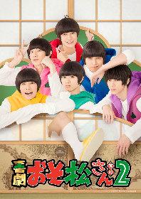 喜劇『おそ松さん』第2弾の公演詳細が発表 新衣装をまとった6つ子のキービジュアルも初披露