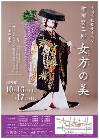 市川笑三郎が「女方の美」に迫る 『~市川市歌舞伎イベント~市川笑三郎 女方の美』が開催